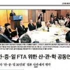 한·중·일 FTA 공동연구 2012년까지 완료