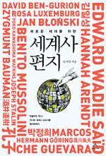 [BOOK] 박정희·김일성·<!HS>체<!HE> <!HS>게바라<!HE> … 17명에게 쓴 편지