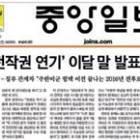 """MB·오바마 """"전작권 2015년 12월로 연기"""" 합의"""