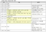 서울사이버대학, '군인의 심리적 위기와 상담'
