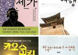 [BOOK 브리핑] 권력의 칼바람 속, 중국 제후들 이야기 30편