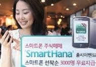 하나대투, 똑똑한 스마트폰 주식매매