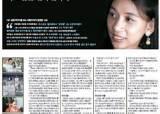 '한국인 자스민' 코리안 드림만은 잃지 않길 …