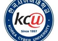 한국사이버대 유망학부, 사회복지학부