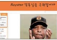 [칵테일] '로이스터와 재계약을' 광고비 모으는 롯데 팬들