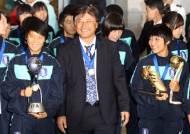 [사진] [U-17 여자월드컵 선수단 입국] 트로피 들고 금의환향