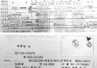"""""""재일동포 주주 차명계좌 만들어 … 신한은행, 조직적으로 불법 관리"""""""