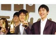 [2010 바둑대상] 이세돌, 이슬아, 양재호, 허영호, 박지연