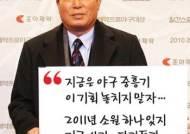 """[베이스볼 액츄얼리 ①] 김인식 위원장 """"내년도 함께 일합시다"""""""