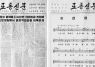 '승리의 길' 파격엔 김정은 후계코드 있다