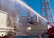 '물폭탄' 작전 성과 , 1~4호기 표면온도 100도 밑돌아