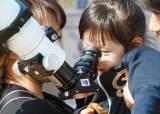 가정의 달 특집 부모·자녀 함께 참여한 과학축제