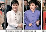 """박근혜 '특사 패션' … """"외국 정상에 대한 예의"""""""