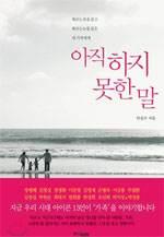 [BOOK] 박원순·<!HS>이문열<!HE>·박지성 … 가족에게 못 다 한 말