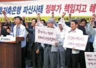 """""""전일저축은 부실경영·불법 PF대출 재수사하라"""""""