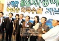 배타고 LA온 한국산 광어…98%가 살았다