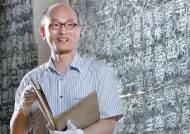[J 스페셜 - 월요인터뷰] 서예박물관 이동국 수석 큐레이터