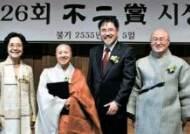 강성용 교수 인도 초기불교 폭넓은 연구 … 선재 스님 사찰음식 연구·대중화 큰몫