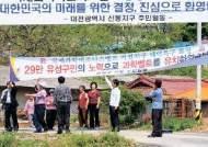 과학벨트 유치로 위상 급상승 … '기초과학 강국 실현' 부푼 꿈