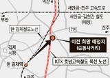 """""""54만명 교통 불편 … <!HS>김제역<!HE>에 KTX <!HS>정차<!HE>해야"""""""
