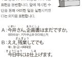 [오하요 일본어] ~해서라도