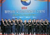 STX그룹, 681억원 상생펀드 … 중소기업 신사업 진출 밀어준다