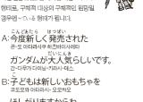 [오하요 일본어] ~을 갖고 싶어 하다