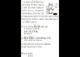 [오하요 일본어] 연줄