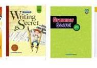 해법영어교실, 중등과정 특강프로그램 Secret 시리즈 효과만점.
