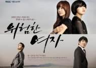 김정현·고은미 주연 '위험한 여자' 포스터 공개