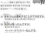 [오하요 일본어] 장롱면허 운전자