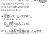 [오하요 일본어] 통신판매