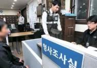 [현장추적] 야근형사 시범 배치한 관악경찰서 '당곡지구대'