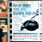 """""""수수료 1%면 충분 … 차라리 음식중앙회 카드사업"""