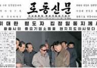 흑백 노동신문 1면 사진, 인터넷은 컬러