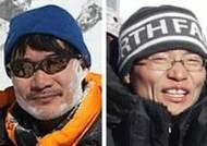 """드림팀 잃은 한국 산악계 """"그래도 도전은 계속된다"""""""