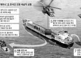 한국인 4명 재납치 … 돈 갖고 튄 소말리아 해적