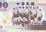 [한우덕의 13억 경제학] 중국경제 콘서트(61) 배신자