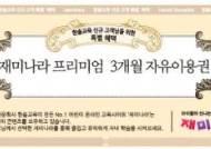 한솔교육, 재미나라 '프리미엄 3개월 자유이용권'증정 이벤트 열어