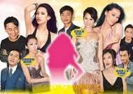 '유명 女연예인들, 재벌과…' 홍콩 발칵