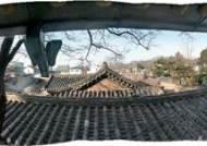 물결 같은 기와 너머 … 보인다 서울의 하늘