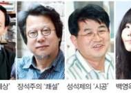 고품격 칼럼 연재 '통(通)', 명품 작가들 시대를 논하다
