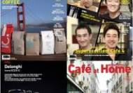 커피애호가들 사이에서 이 잡지가 인기!