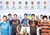 첫 낙제생 나오는 프로축구 … 2부리그 갈 두 팀은?