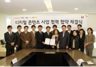 한국삐아제 & KT 디지털 콘텐츠 전략적 제휴 체결