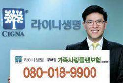 [금융권 브리핑] 라이나 무배당 가족사랑플랜보험
