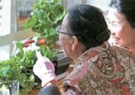 난폭했던 할머니, 꽃을 보면 웃는다