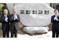 """""""스티브 잡스형 외교관 키우겠다"""""""