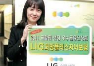 (무)LIG희망플러스자녀보험…아이 치과도 보장하는 LIG 희망플러스 자녀보험.