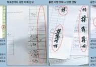 볼펜으로 V 표기, 투표관리자 서명 없어도 유효 처리